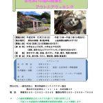 seiwanomori20181021のサムネイル